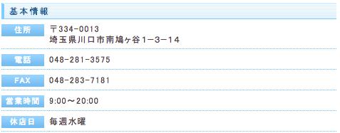 スクリーンショット 2014-02-13 11.12.25